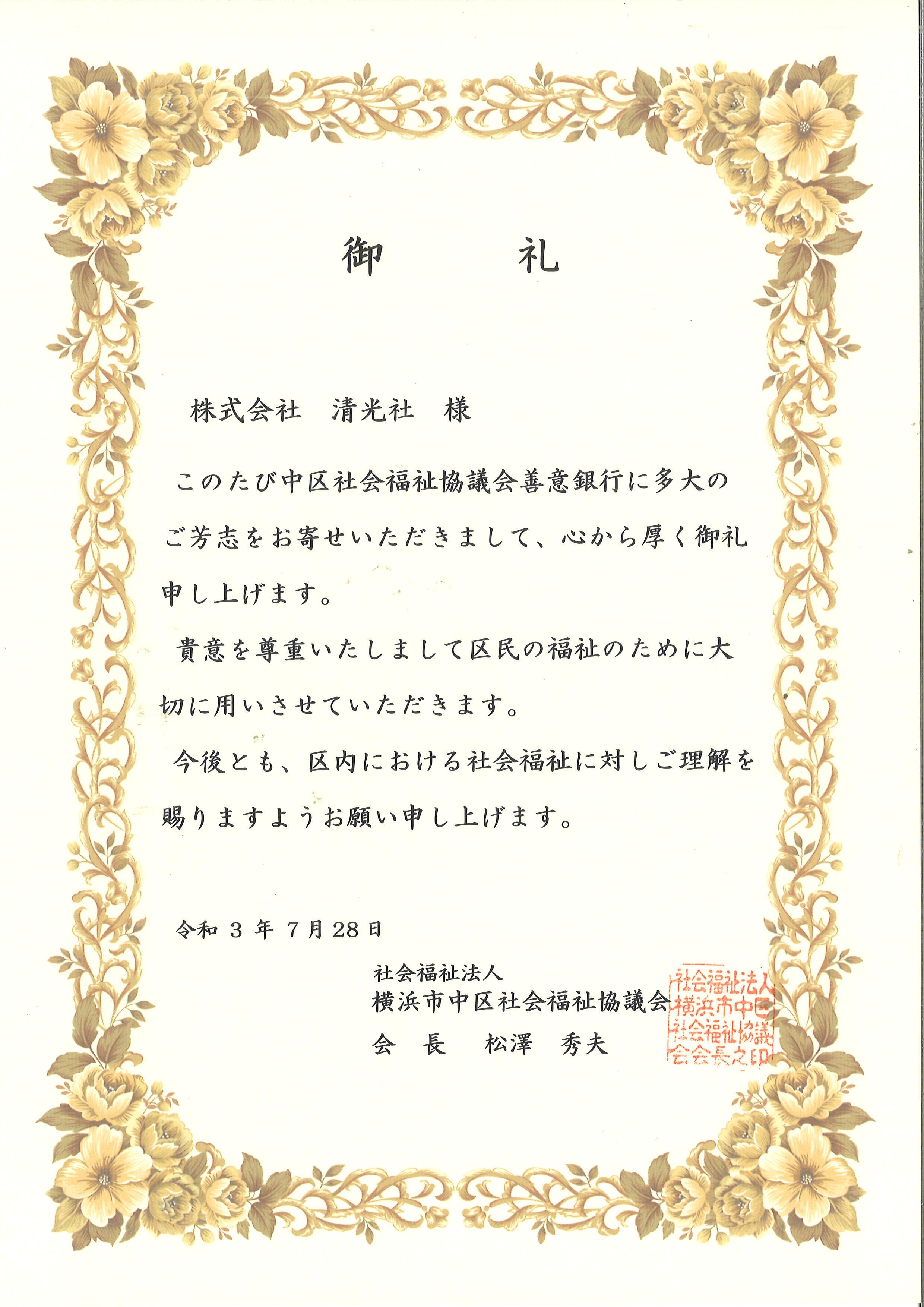 横浜市中区社会福祉協議会よりお礼状をいただきました