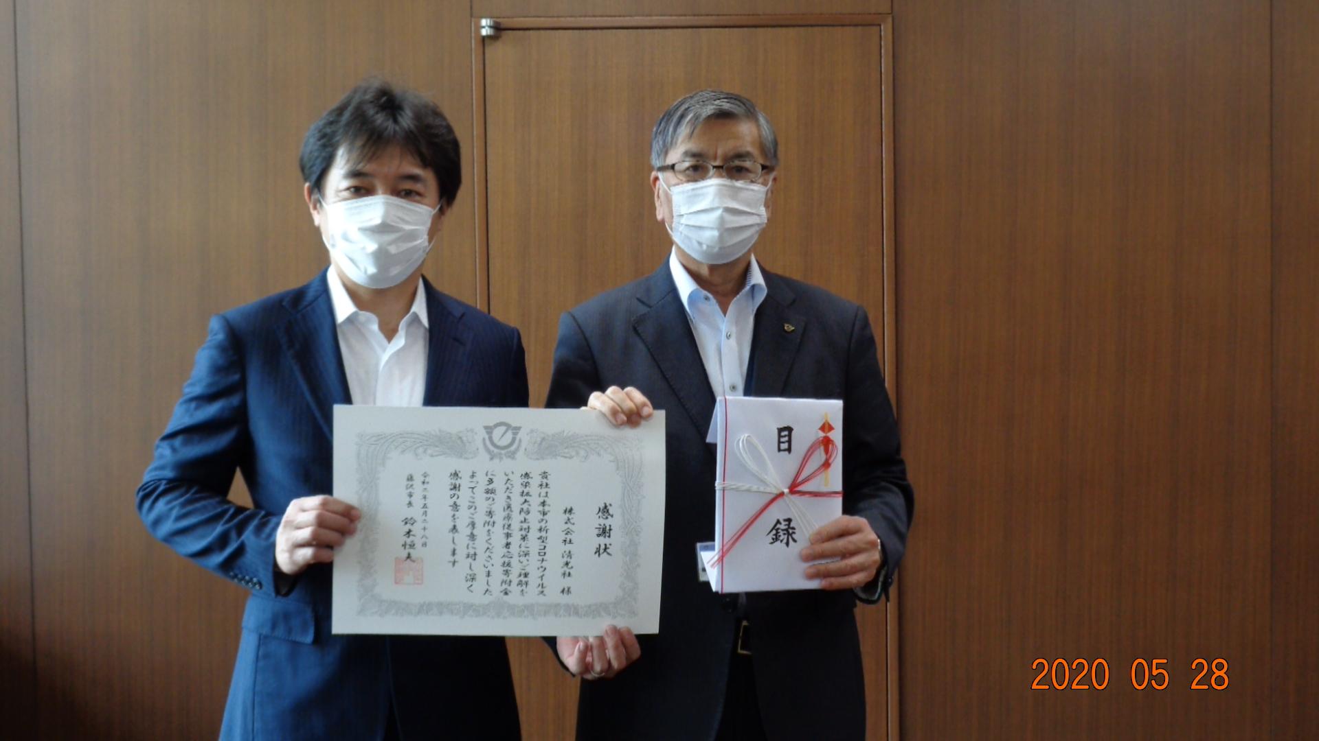 [新型コロナ感染症対策]藤沢市より感謝状をいただきました