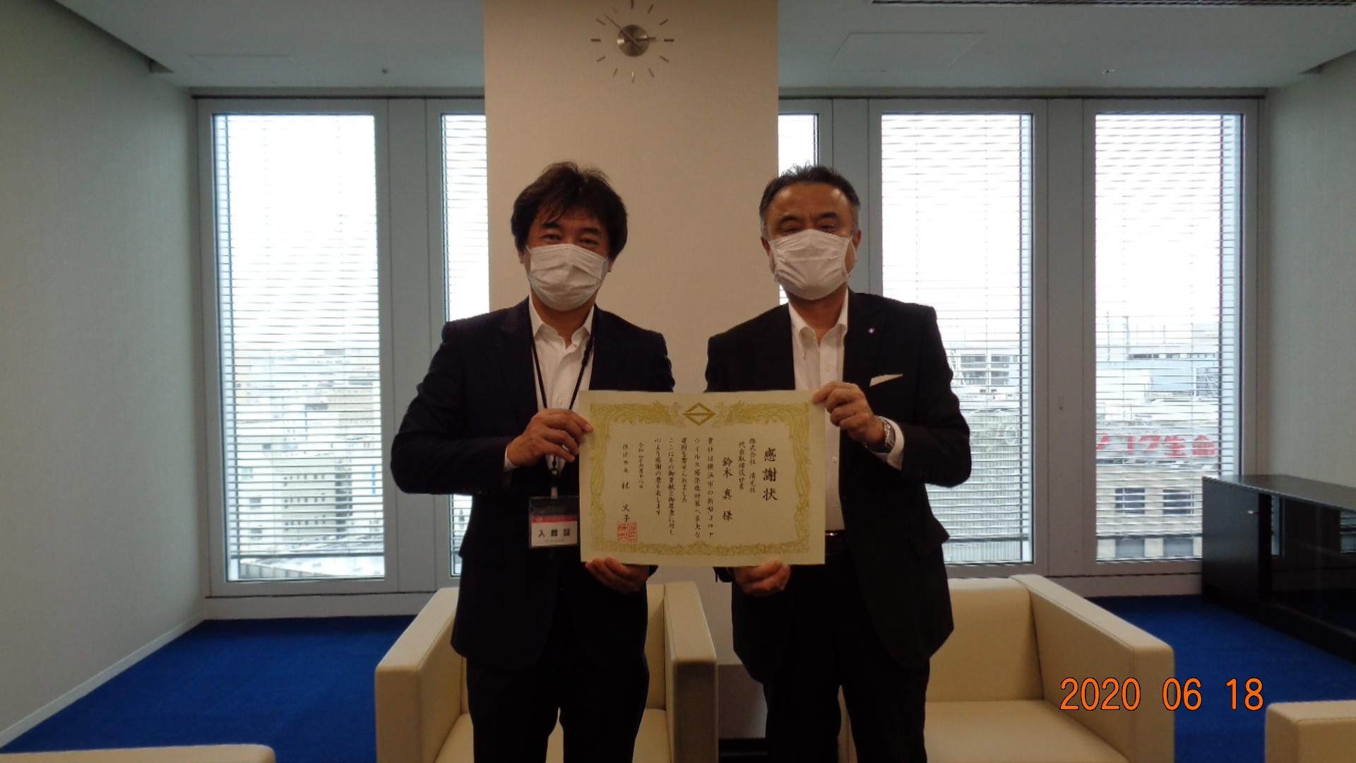[新型コロナ感染症対策]横浜市より感謝状をいただきました