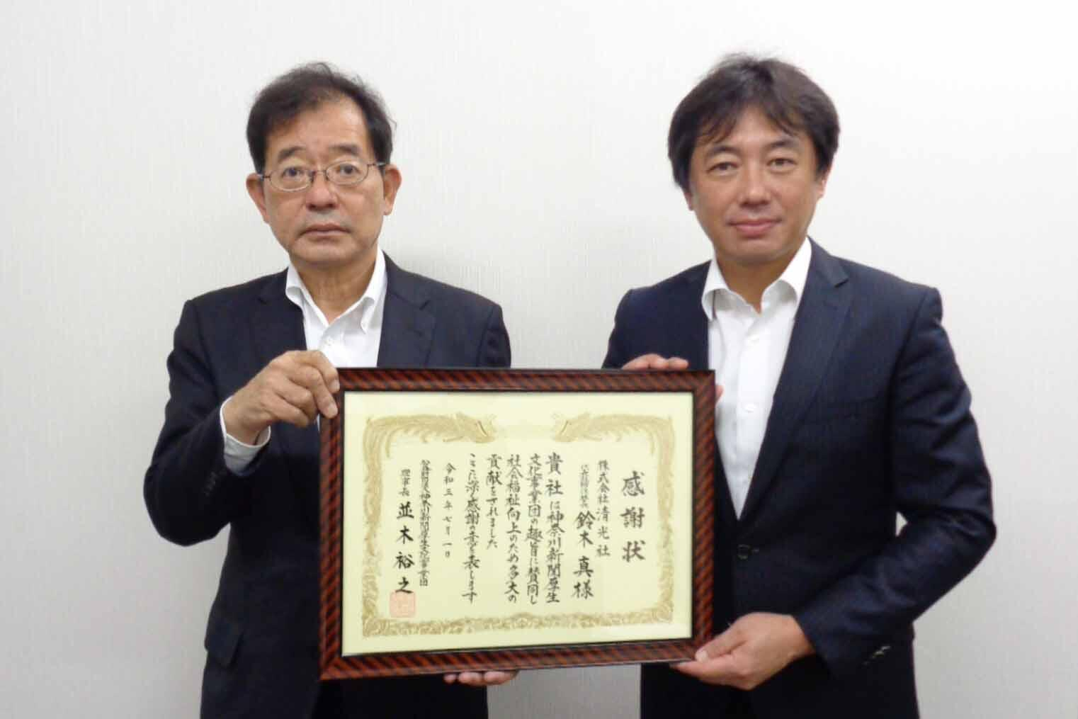 神奈川新聞厚生文化事業団より感謝状をいただきました