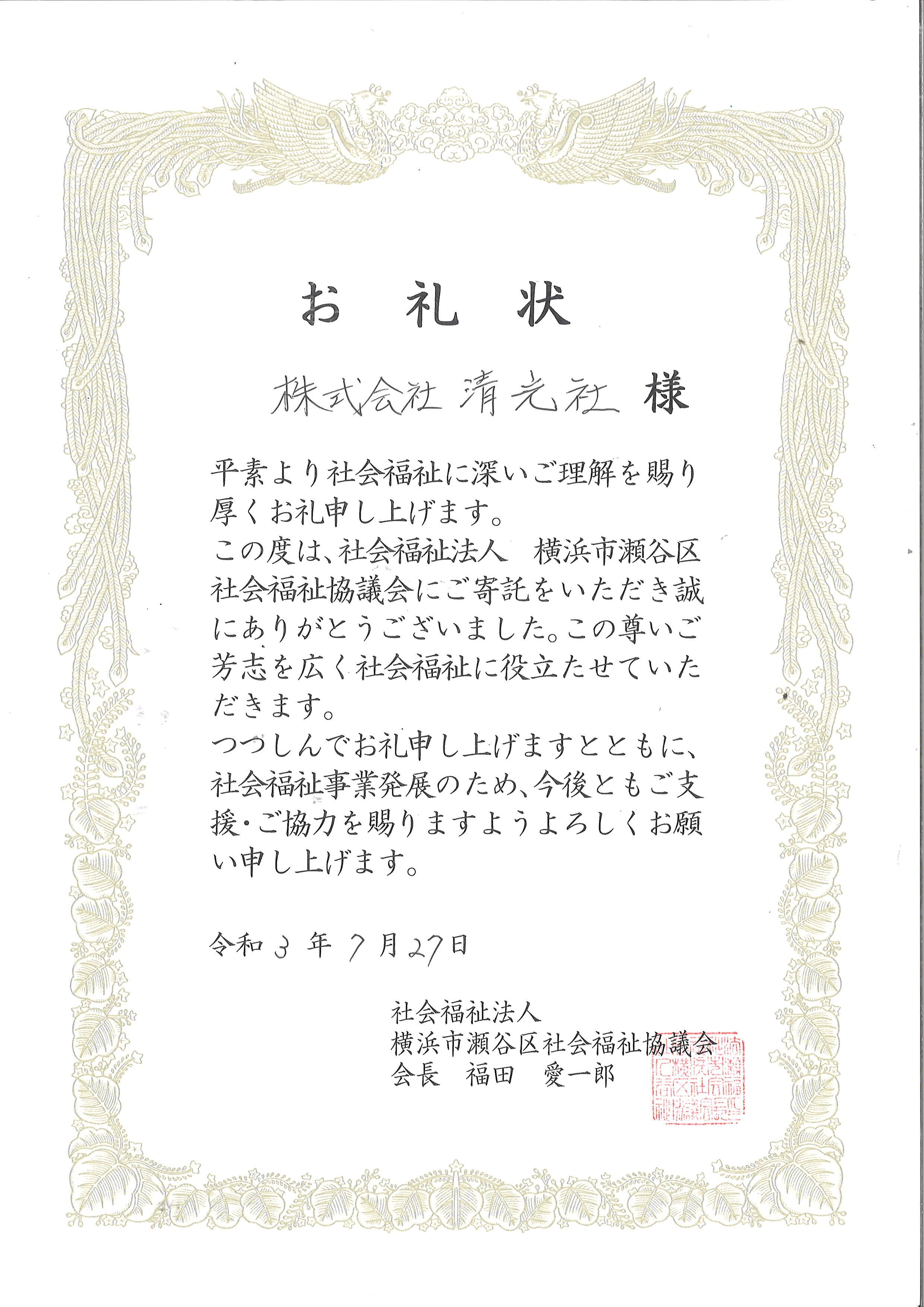 横浜市瀬谷区社会福祉協議会よりお礼状をいただきました