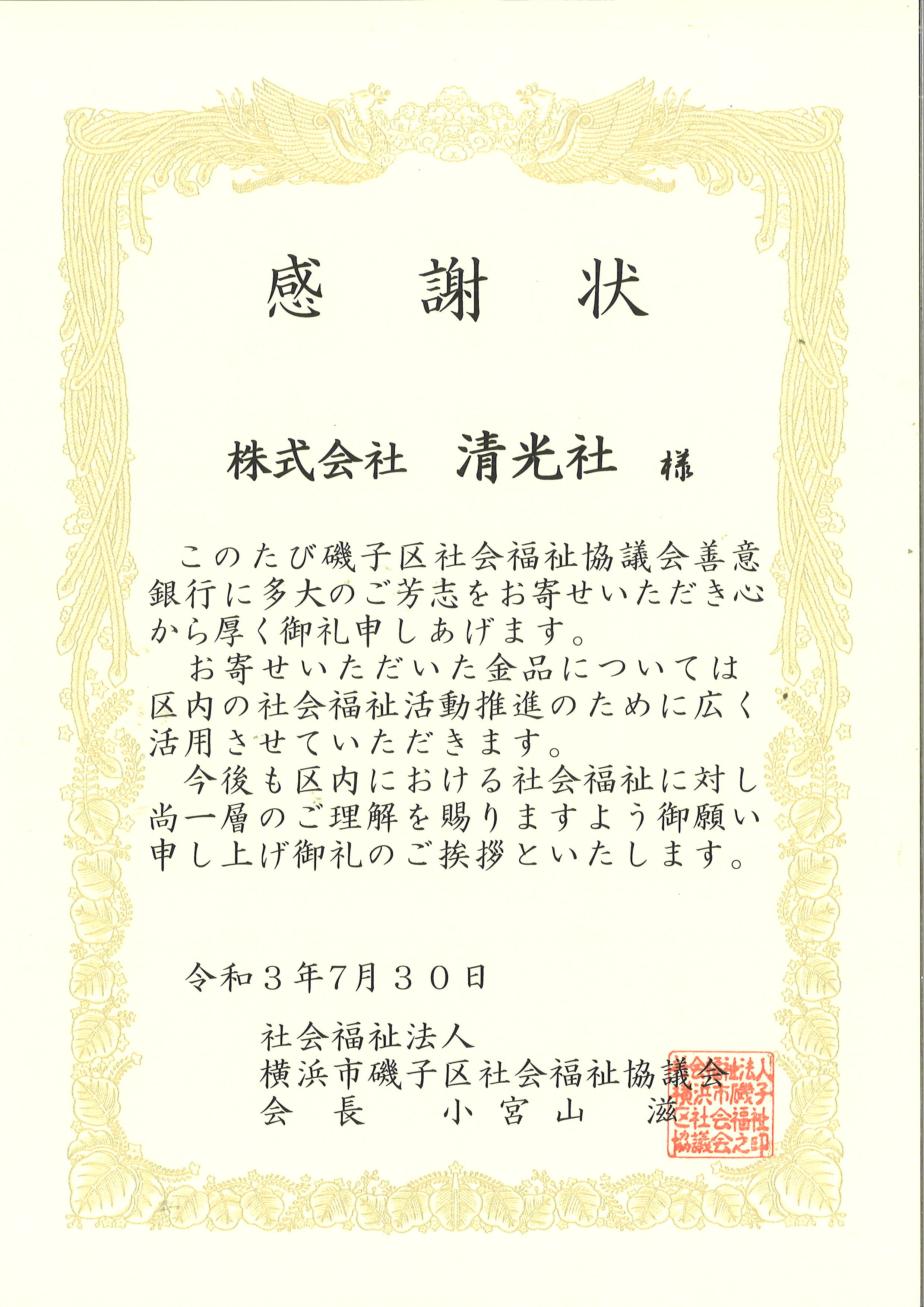 横浜市磯子区社会福祉協議会より感謝状をいただきました