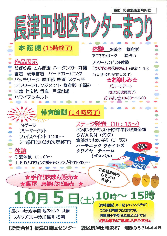 長津田地区センターで「ハワイアンナイト」「センターまつり」を開催します。