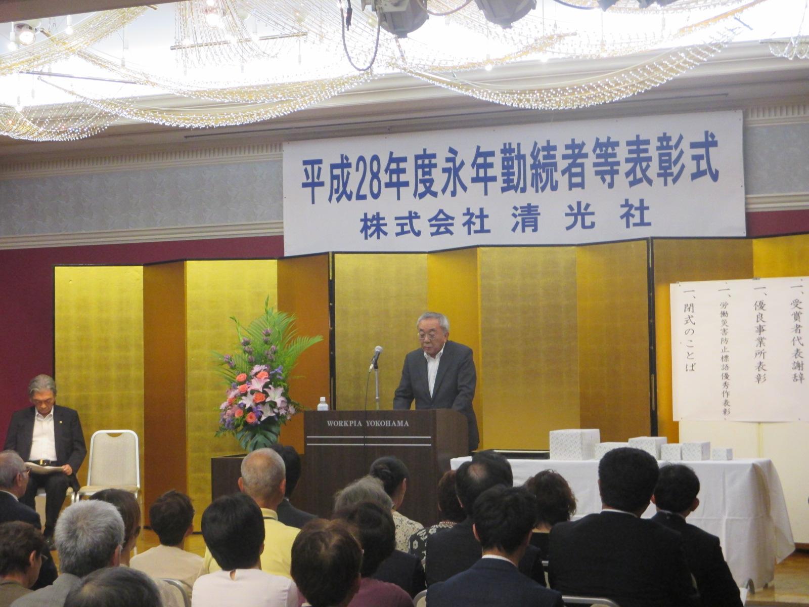 平成28年度「永年勤続表彰式」が開催されました。
