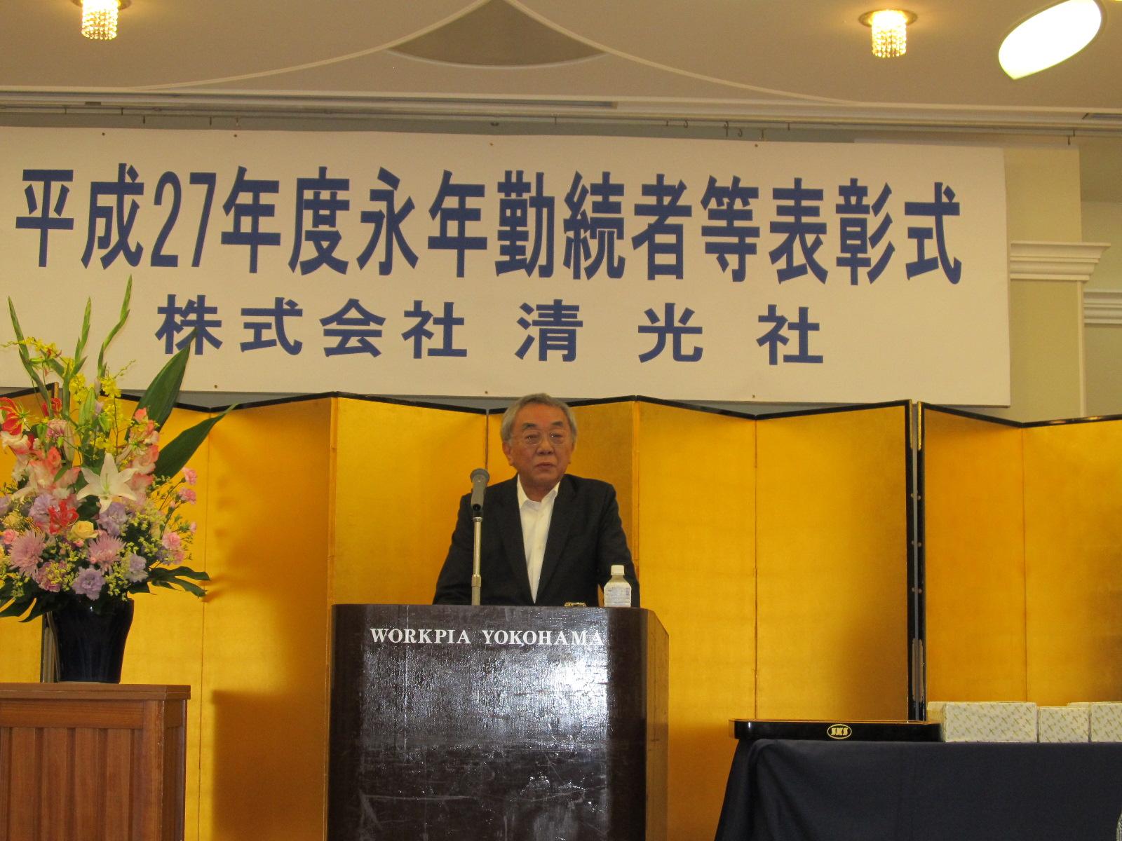 平成27年度「永年勤続表彰式」が開催されました。
